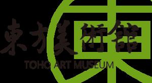 東方美術館